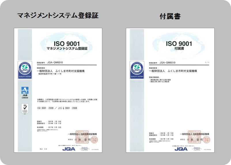 マネジメント登録証及び付属書
